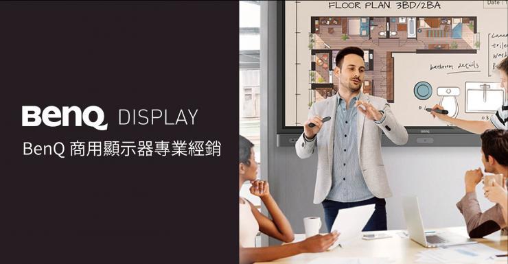 捷赫數位科技即日起經銷BenQ Display全系列商用顯示器