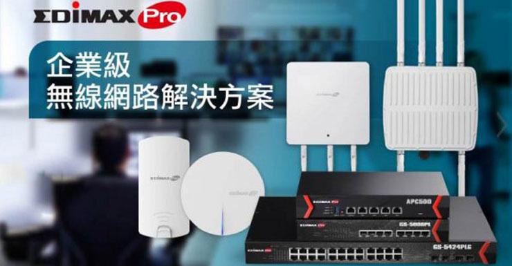 捷赫數位正式代理EDIMAX 訊舟科技,全系列WiFi AP 及 Ethernet Switch產品